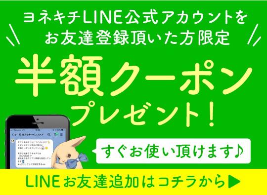 ヨネキチLINE友達登録キャンペーン