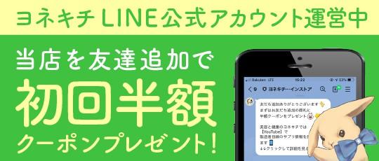 ヨネキチ公式LINE