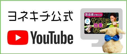 ヨネキチ公式YouTubeチャンネル