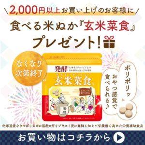 玄米菜食プレゼントキャンペーン