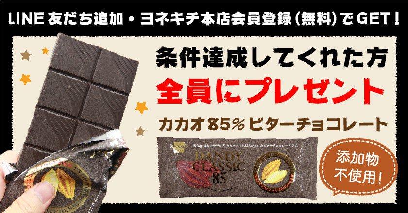 条件達成してくれた方全員にプレゼント!カカオ85%ビターチョコレート